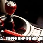 Техника переключения передач
