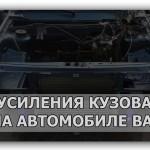 Усиление кузова ВАЗ: полезнаая статья для тазоводов