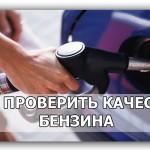 ⛽ Несколько полезных советов, как самостоятельно проверить качество бензина ?