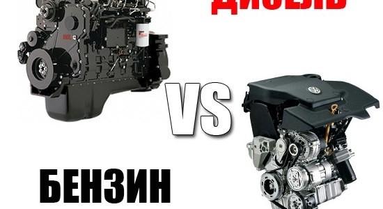 Бензин или дизель? 🤔 Преимущества и недостатки двух типов двигателей.